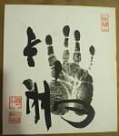 Click image for larger version.  Name:Yokozuna 69 Hakuho.jpg Views:200 Size:96.7 KB ID:10975