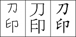Click image for larger version.  Name:To-in Kanji.png Views:477 Size:36.7 KB ID:10747